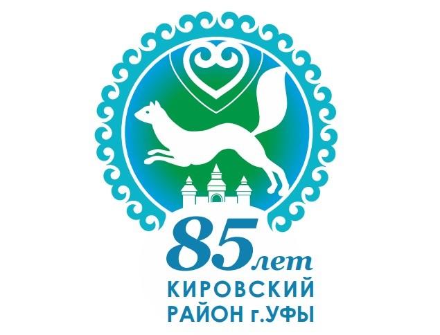 85 лет Кировскому району