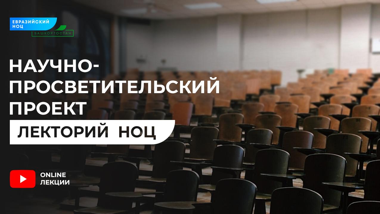 Лекторий НОЦ