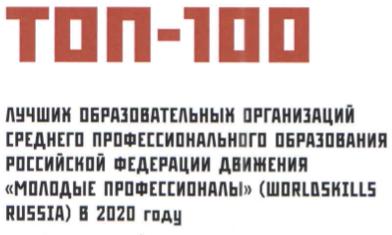 top100WSR